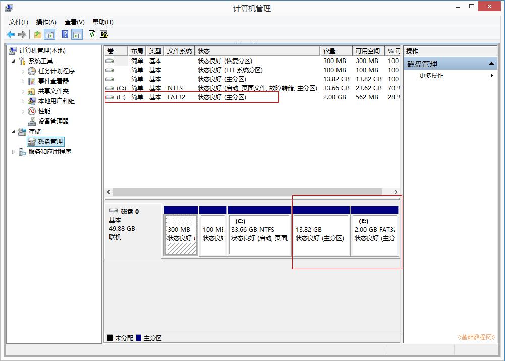 用 EasyUEFI 在 Win8/10 中硬盘安装 Ubuntu16.04图文教程